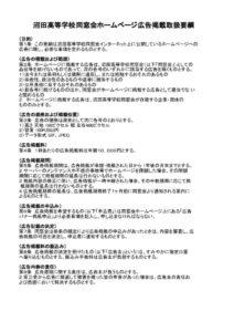 バナー広告掲載規約H29.9.8のサムネイル